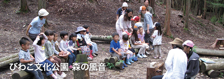 びわこ文化公園森の風音