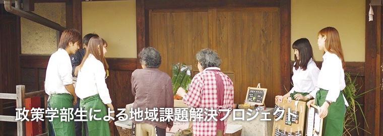 政策学部生による地域課題解決プロジェクト〜龍谷大学政策学部Glocal Action Program(Ryu-SEI GAP)〜
