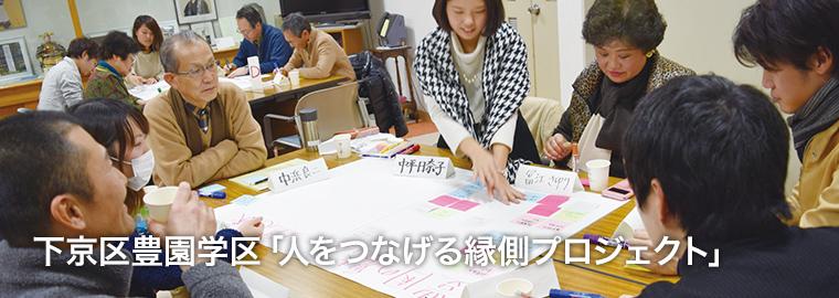 下京区豊園学区「人をつなげる縁側プロジェクト」