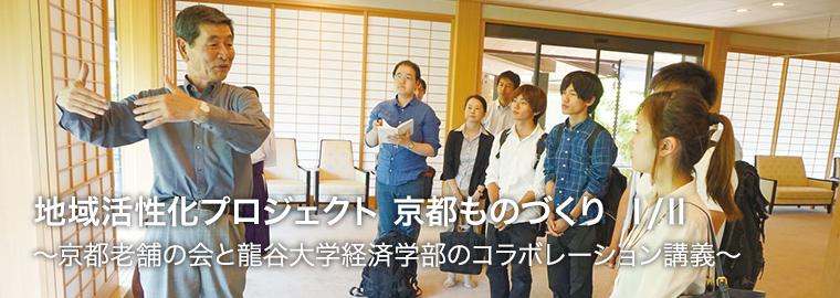 地域活性化プロジェクト京都ものづくりI/II