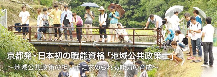 京都発・日本初の職能資格『地域公共政策士』