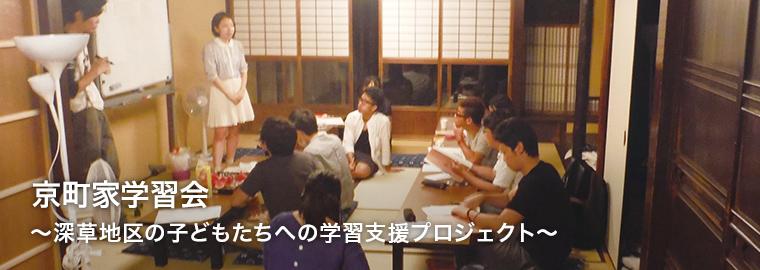 京町家学習会