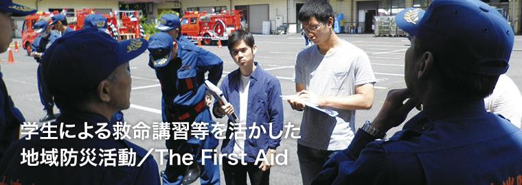 学生による救命講習等を活かした地域防災活動/The First Aid