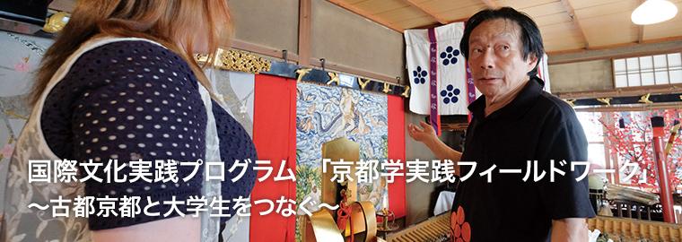 国際文化実践プログラム 「京都学実践フィールドワーク」 ~古都京都と大学生をつなぐ~