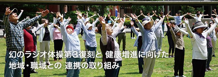 幻のラジオ体操第3復刻と 健康増進に向けた地域・職域との 連携の取り組み