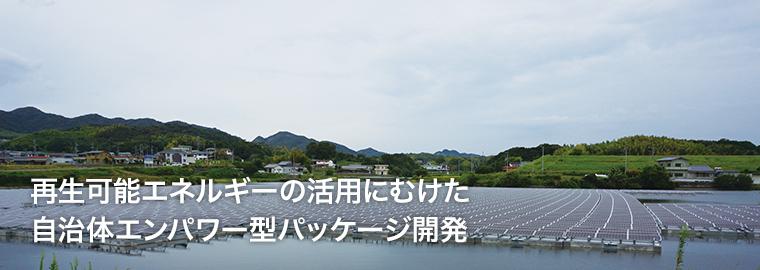 再生可能エネルギーの活用にむけた自治体エンパワー型パッケージ開発