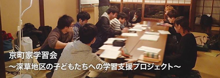 京町家学習会 ~深草地区の子どもたちへの学習支援プロジェクト~