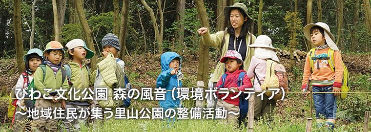 びわこ文化公園 森の風音(環境ボランティア) ~地域住民が集う里山公園の整備活動~
