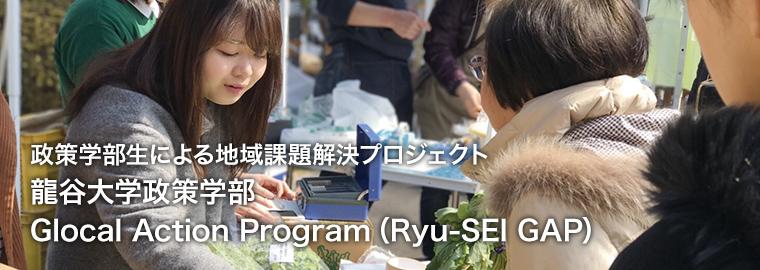 政策学部生による地域課題解決プロジェクト 龍谷大学政策学部Glocal Action Program(Ryu-SEI GAP)