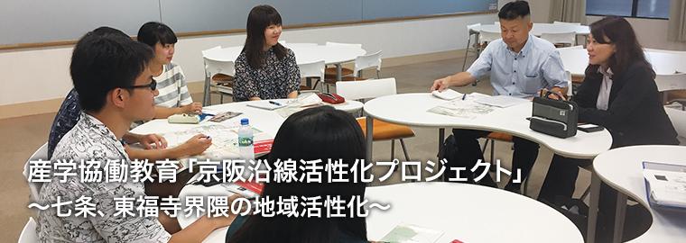 産学協働教育「京阪沿線活性化プロジェクト」〜七条、東福寺界隈の地域活性化〜