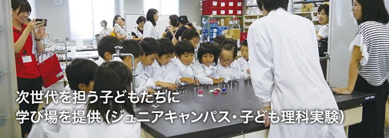 次世代を担う子どもたちに学び場を提供(ジュニアキャンパス・子ども理科実験)