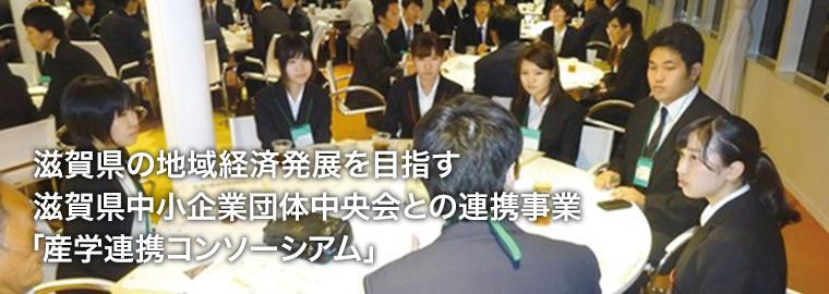 滋賀県の地域経済発展を目指す滋賀県中小企業団体中央会との連携事業「産学連携コンソーシアム」