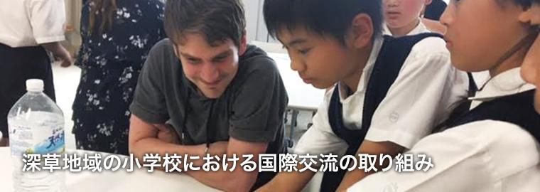 深草地域の小学校における国際交流の取り組み